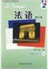 法语500学时强化班教材:北外法语(新编第2册)
